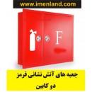 جعبه آتش نشانی قرمز دوکابین